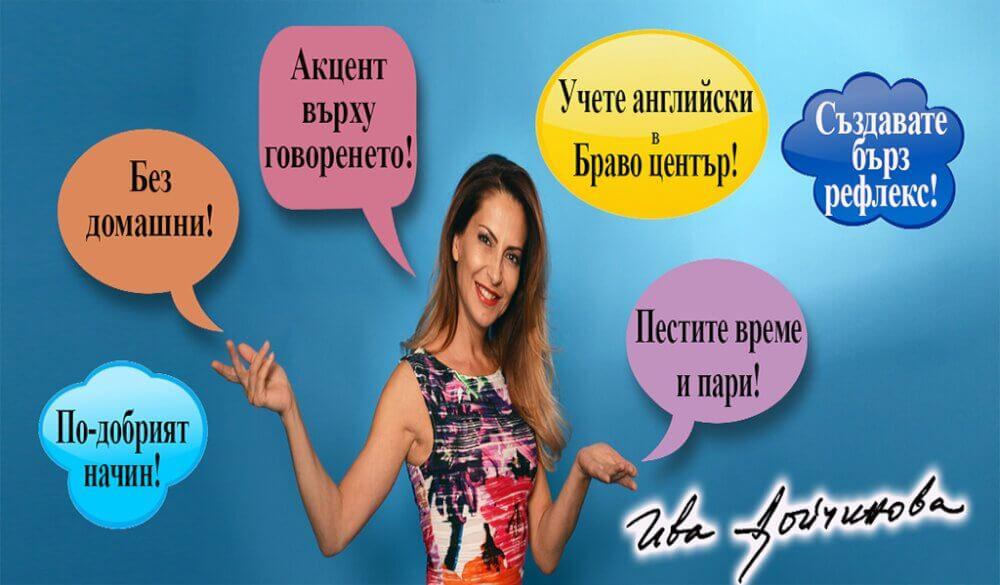 """Чуждоезиков Център """"Браво"""" ЕООД"""